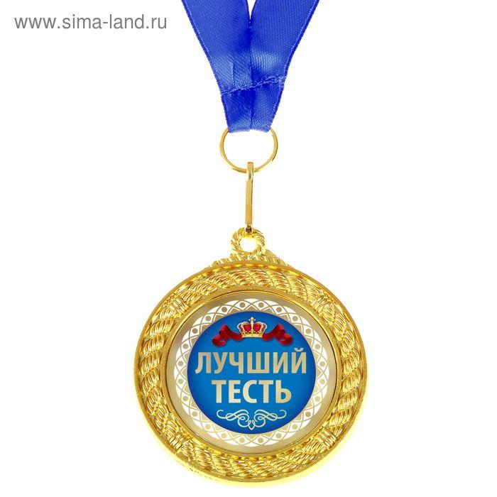 """Медаль двухсторонняя """"Лучший тесть"""""""