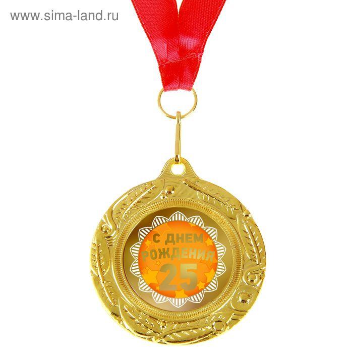 """Медаль двухсторонняя """"С Днем Рождения 25"""""""