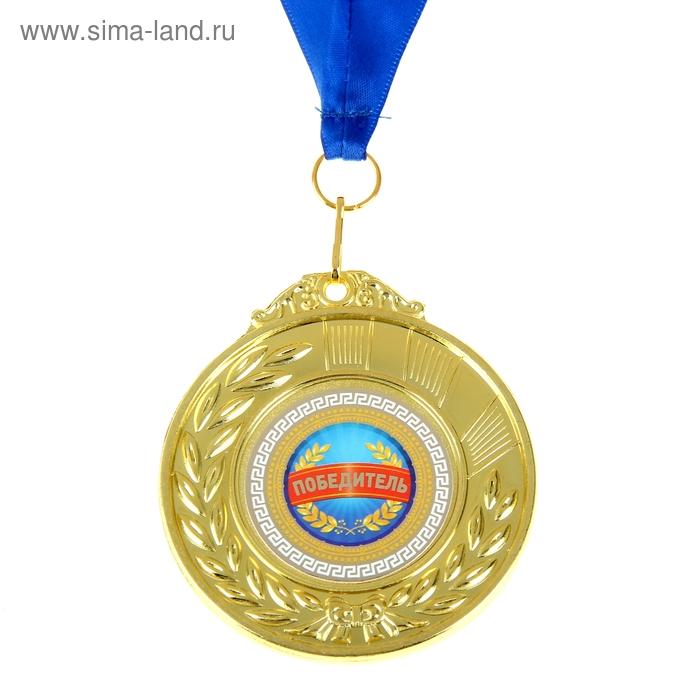 """Медаль двухсторонняя """"Победитель"""""""