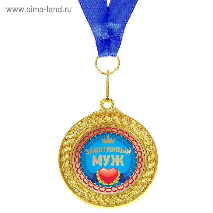 """Медаль двухсторонняя """"Заботливый муж"""""""