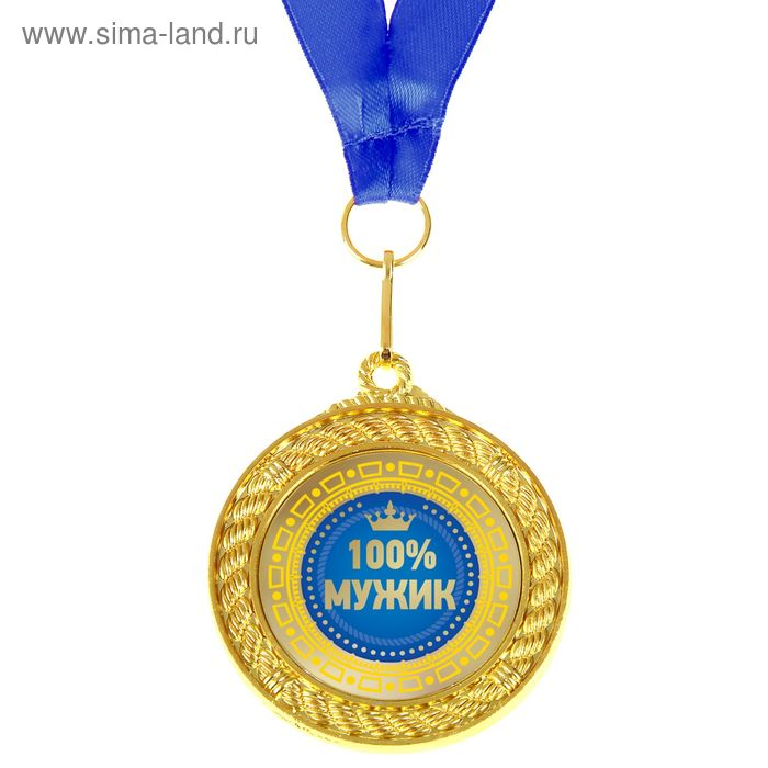 "Медаль двухсторонняя ""100% мужик"""
