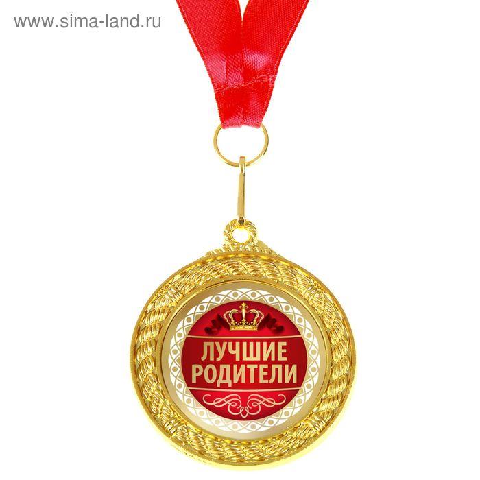 """Медаль двухсторонняя """"Лучшие родители"""""""