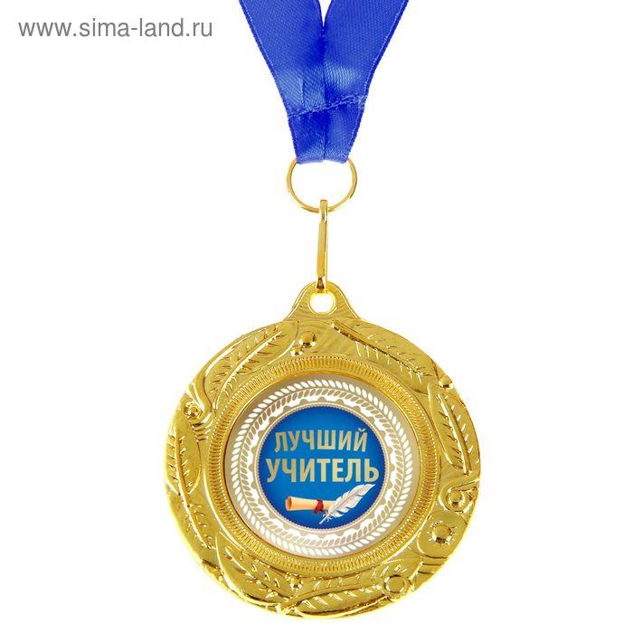 """Медаль двухсторонняя """"Лучший учитель"""""""