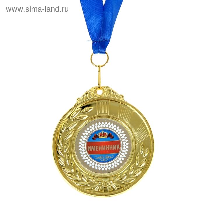 """Медаль двухсторонняя """"Именинник"""""""