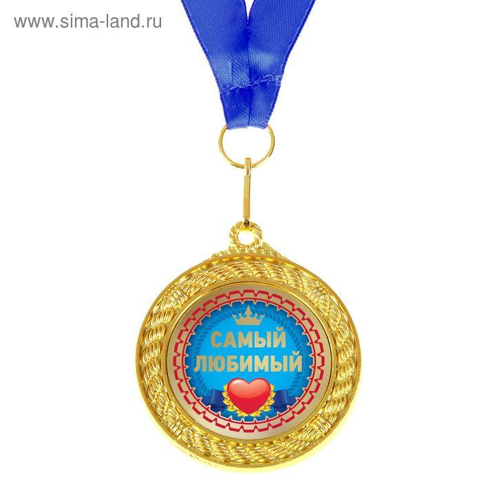 """Медаль двухсторонняя """"Самый любимый"""""""
