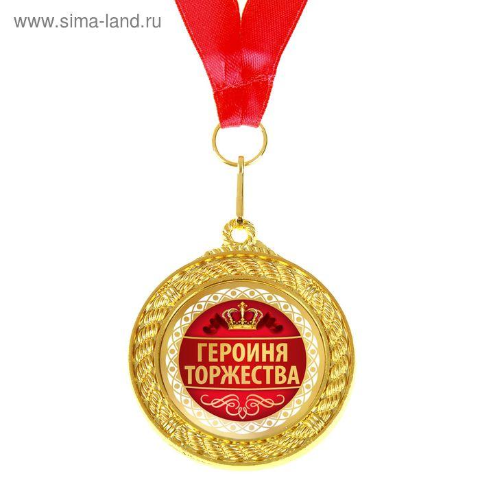 """Медаль двухсторонняя """"Героиня торжества"""""""