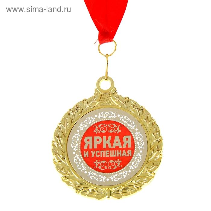"""Медаль двухсторонняя """"Яркая и успешная"""""""