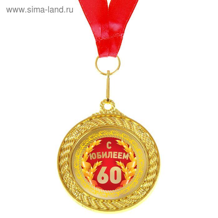 "Медаль двухсторонняя ""С Юбилеем 60"""