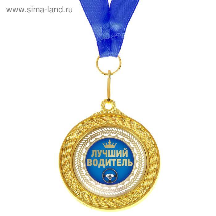 """Медаль двухсторонняя """"Лучший водитель"""""""
