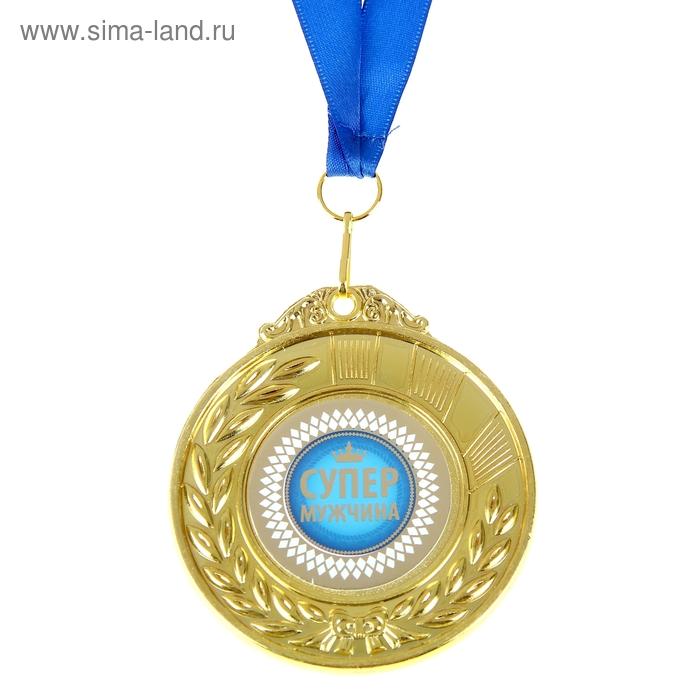 """Медаль двухсторонняя """"Супер мужчина"""""""