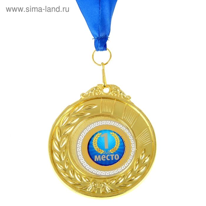 """Медаль двухсторонняя """"1 место"""""""