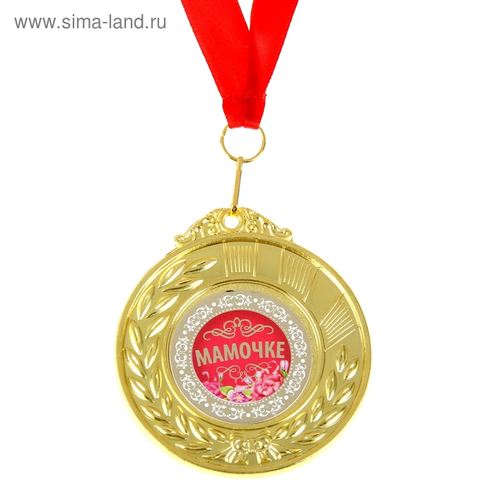 "Медаль двухсторонняя ""Мамочке"""