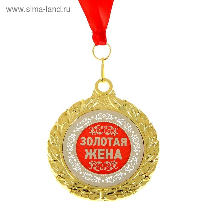 """Медаль двухсторонняя """"Золотая Жена"""""""