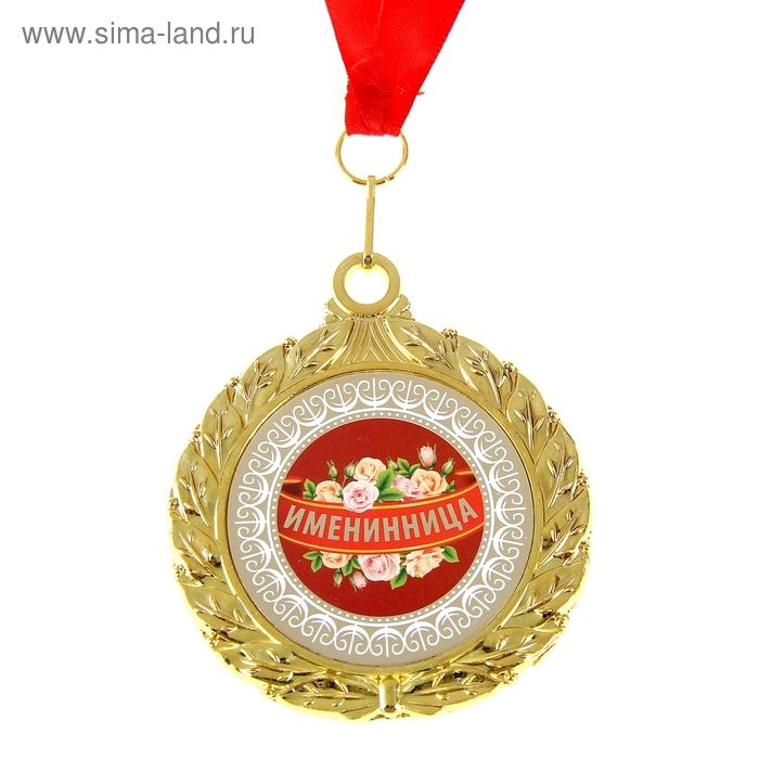 """Медаль двухсторонняя """"Именинница"""""""