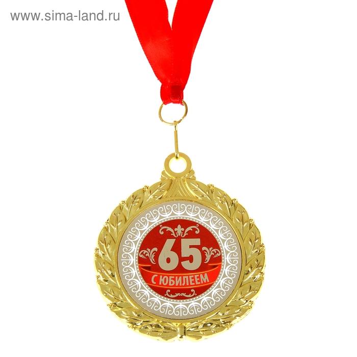 "Медаль двухсторонняя ""С Юбилеем 65"""