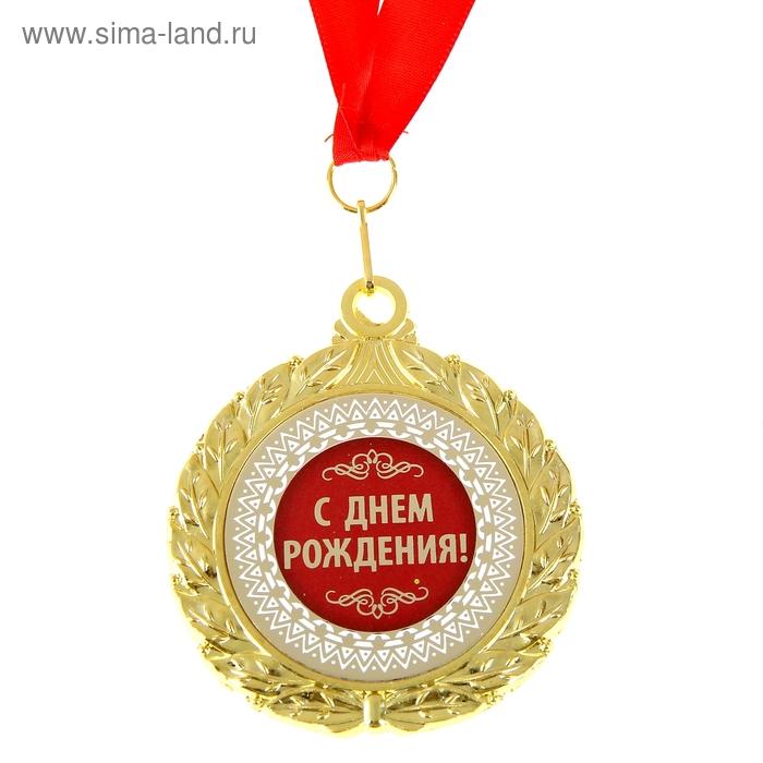 """Медаль двухсторонняя """"С Днем Рождения"""""""