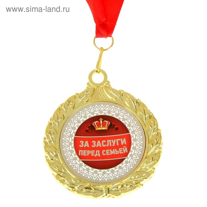 """Медаль двухсторонняя """"За заслуги перед семьей"""""""