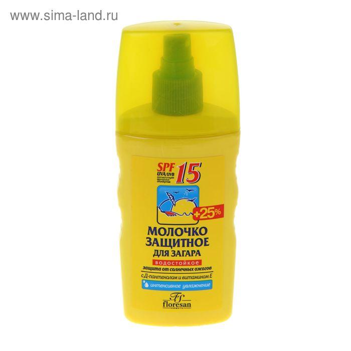 Молочко для загара солнцезащитное, водостойкое, SPF 15, 170 мл