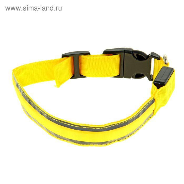 Ошейник с подсветкой и 2 светоотражающими полосами, 40-45 см, 3 режима свечения, желтый