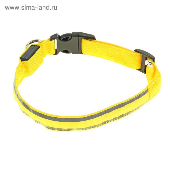Ошейник с подсветкой и 2 светоотражающими полосами, 50-58 см, 3 режима свечения, желтый