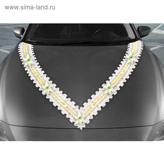 """Лента для украшения свадебного авто с цветами """"Счастья молодым!"""" (цв. белый), 16 х 300 см"""