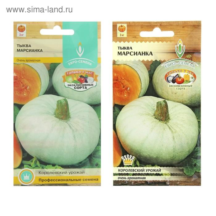 Семена Тыква Марсианка раннеспелый, мякоть очень оранжевая, очень сладкая (до 4 кг.) 10 шт.