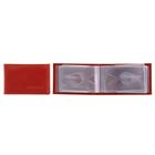 Визитница V-119-136, 1 ряд, 16 листов, цвет красный