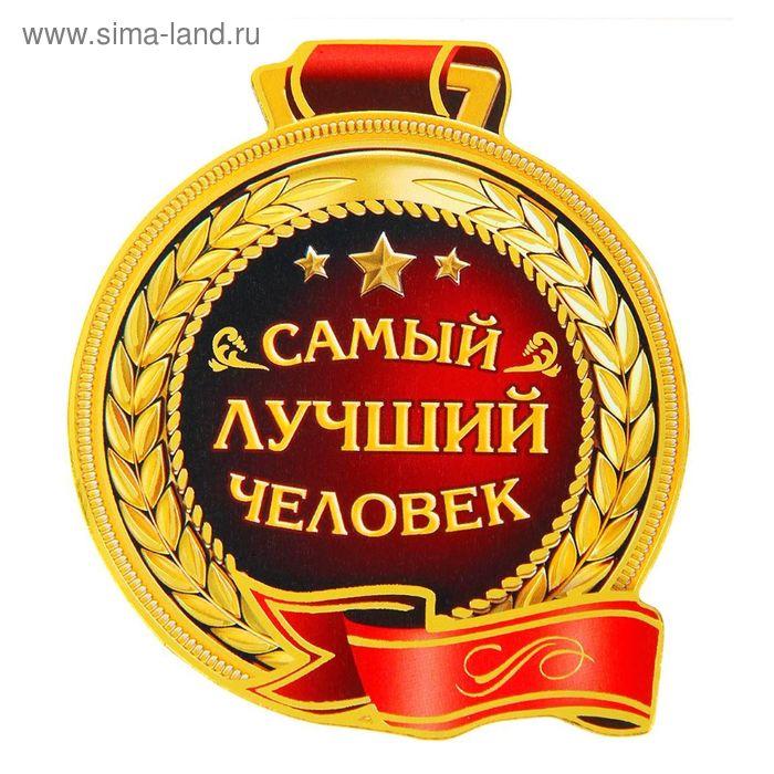 """Магнит медаль """"Самый лучший человек"""""""