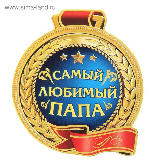 """Магнит медаль """"Самый любимый папа"""""""