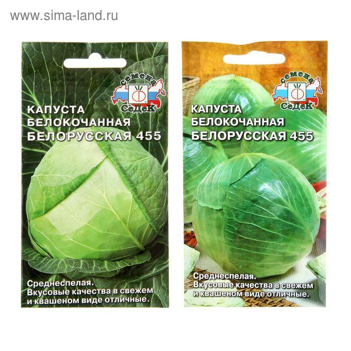 Семена капуста Белорусская 455 Б/К 0,5 г.