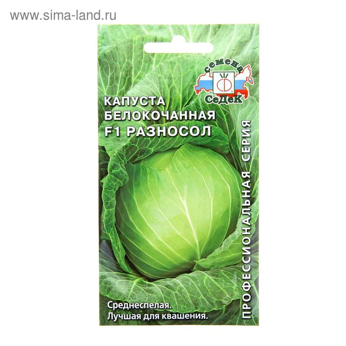 Семена капуста Разносол F1  Б/К 0,3 г.