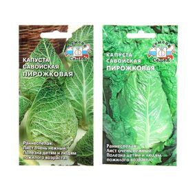 Семена капуста Пирожковая САВ 0,5 г.