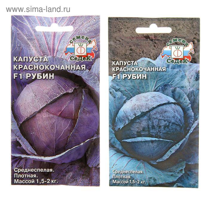 Семена капуста Рубин  К/К 0,5 г.