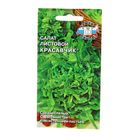 Семена салат Красавчик лист 0,5 г 0,5 г.