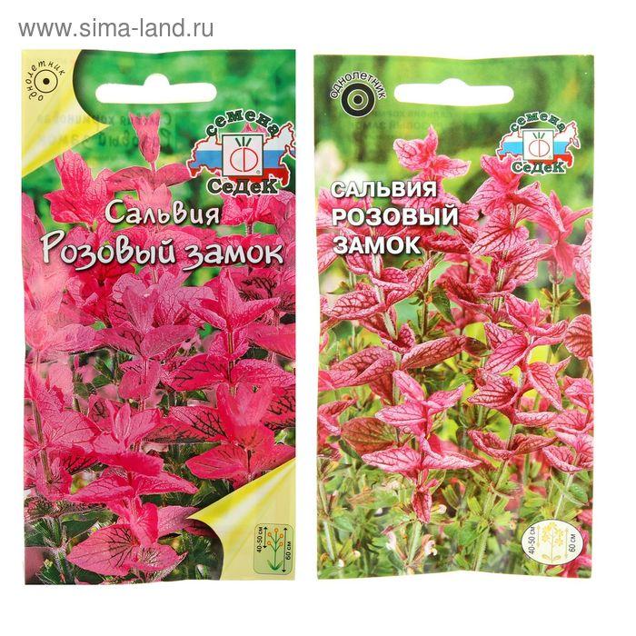 Семена цветов Сальвия Розовый замок хорминовая, розовая 0,25 г.