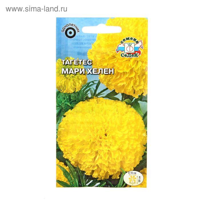 Семена цветов Тагетес (бархатцы) Мари Хелен прямостоячий, светло-жёлтый, 0,25 г