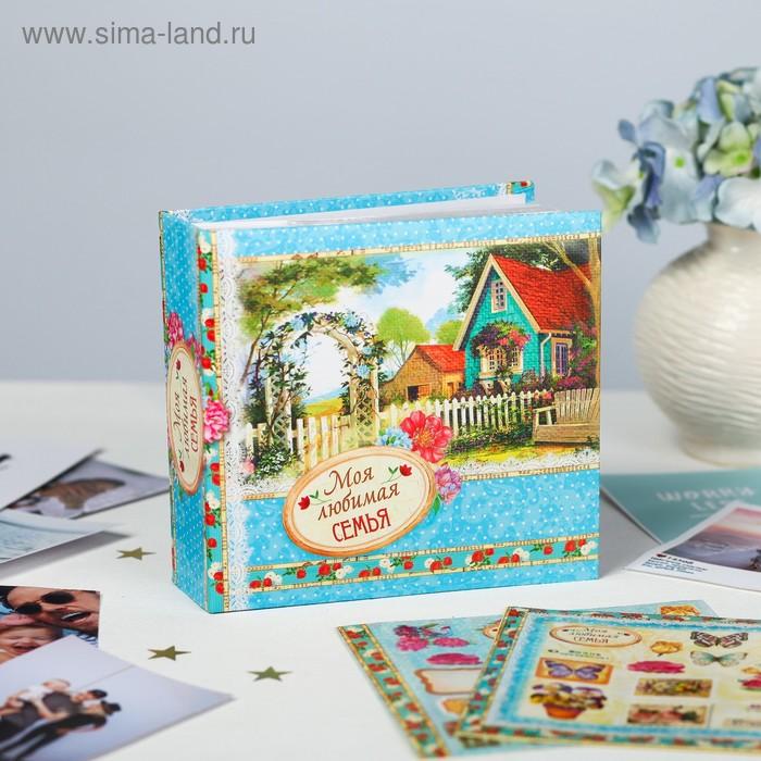 """Фотоальбом с наклейками """"Моя любимая семья"""", 100 фото"""