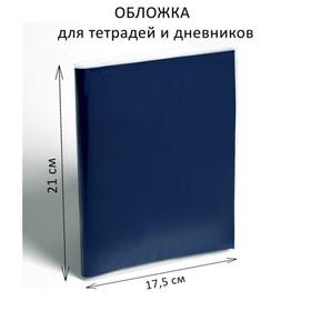 Обложка ПП 210 х 345 мм, 50 мкм, для тетрадей и дневников