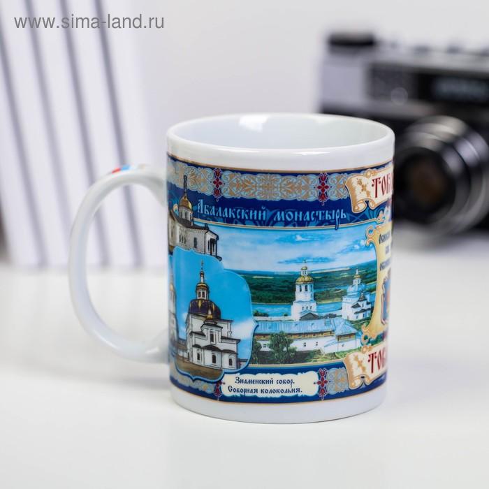 """Кружка """"Тобольск"""", 300 мл. (деколь)"""