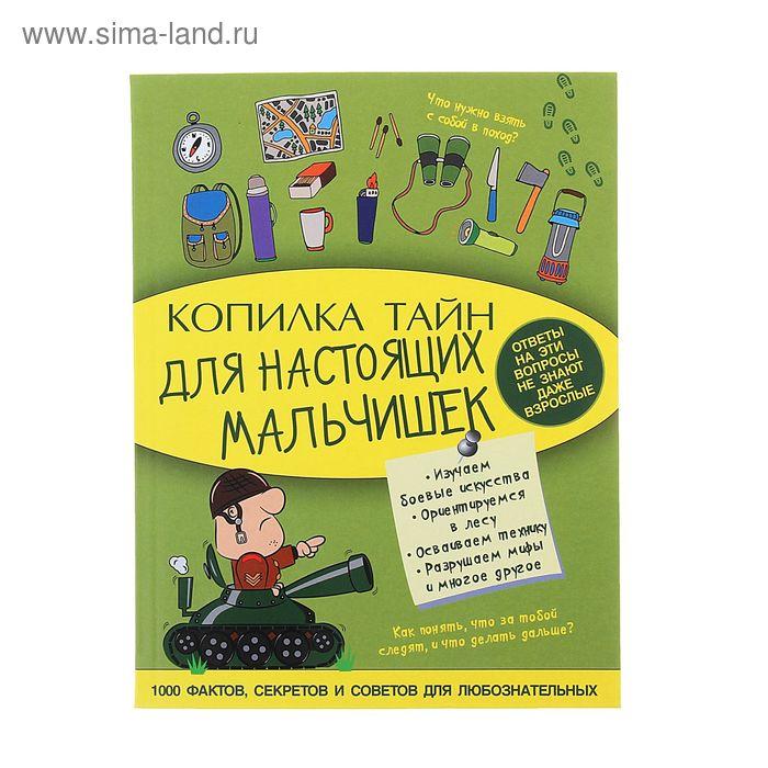 Копилка тайн для настоящих мальчишек. автор: Мерников А.Г.