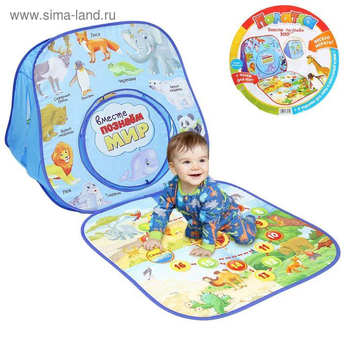 """Палатка-домик """"Познаю мир"""" с игрой-бродилкой + 4 фигурки для игры, игральный кубик"""
