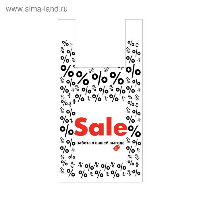 """Пакет """"Sale"""", полиэтиленовый майка, 28х50 см, 12 мкм"""