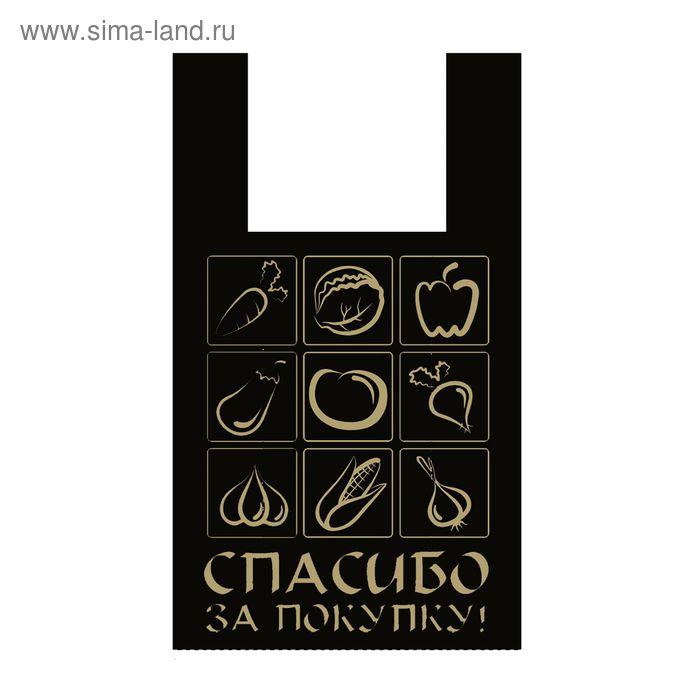"""Пакет """"Овощи черный"""", полиэтиленовый майка, 35х60 см, 20 мкм"""