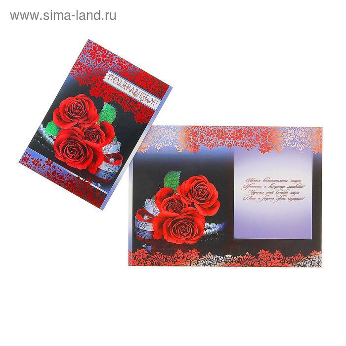 """Открытка средняя """"Поздравляем!"""", красные розы"""