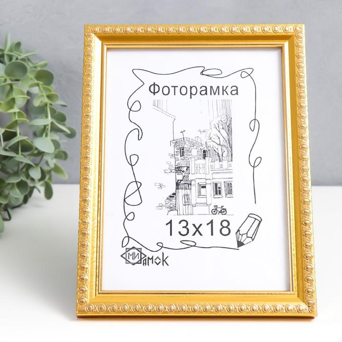 """Фоторамка """"Сокровище"""" 13х18 см золото"""