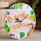 """Часы банные """"С легким паром!"""", цветные, березовый лист, синий текст Ø25 см"""