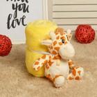 """Набор подарочный для новорождённых """"Этелька"""" Жираф: плед 75х100 см + игрушка"""
