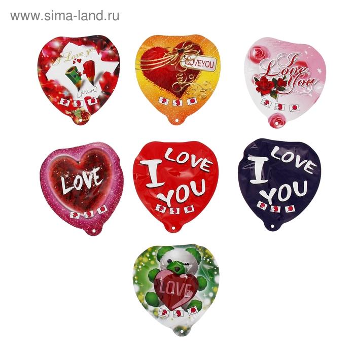 "Шар-самодув 5"" I love you ""Сердце"", цвета МИКС"