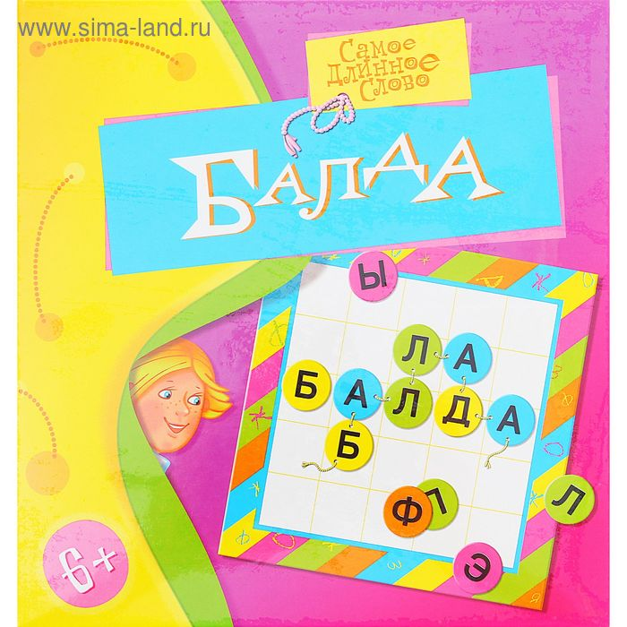 """Настольная игра """"Балда"""""""