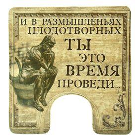 """Коврик для туалета """"И в размышленьях плодотворных"""""""
